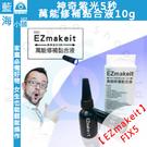 EZmakeit-FIX5神奇紫光5秒-萬能修補黏合液10g 接著劑 模型組合/美工/勞作/居家修繕