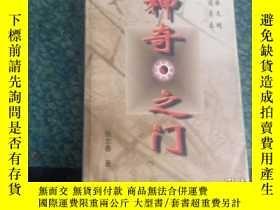 二手書博民逛書店罕見神奇之門(簽名本)Y5604 張志春 花山文藝出版社 出版1