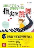 (二手書)指尖在跳舞:讓孩子享受彈鋼琴的樂趣