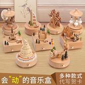 旋轉木馬音樂盒水晶球八音盒木質天空之城小女孩生日禮物女生兒童