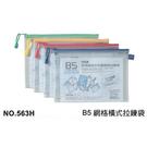【奇奇文具】三燕COX 563H B5 防水防塵網格拉鏈袋