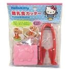 【震撼精品百貨】Hello Kitty 凱蒂貓~凱蒂貓 HELLO KITTY 離乳食物剪附攜帶盒#57543