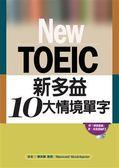 New TOEIC新多益10大情境單字(附練習題庫、MP3光碟)
