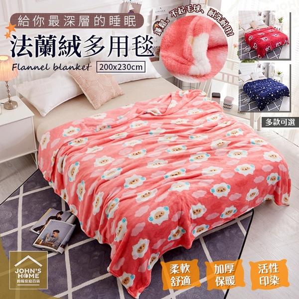加厚法蘭絨大毛毯 200x230cm 不起毛球 保暖毯 毯子 懶人毯【ZC0309】《約翰家庭百貨