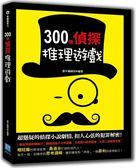(二手書)300個偵探推理遊戲
