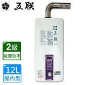 【五聯】ASE-5882 屋內大廈型強制排氣熱水器(12L)-天然瓦斯