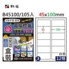 【奇奇文具】鶴屋 NO.03 B45100 白色 12格 A4三用標籤