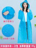 雨衣女成人韓國時尚徒步男騎行透明便攜防水兒童戶外雨披 韓慕精品