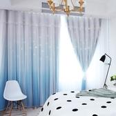 窗簾布 簡約雙層漸變遮光鏤空星星臥室網紅ins夢幻公主風飄窗紗成品 - 巴黎衣櫃
