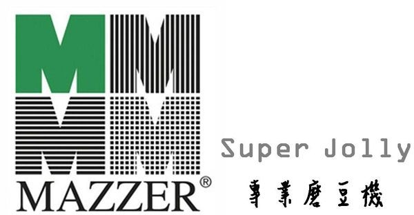 MAZZER 義大利原裝進口 義式磨豆機-手撥【 SUPER JOLLY】