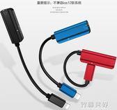 蘋果7耳機轉接頭iphone7plus轉接線8充電XS二合一轉換XS max分線器兩用