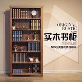 書櫃 書架 收納 實木窄書櫃書架白橡木書櫥儲物櫃置物架美式簡約家居木質書櫃全館免運!~`