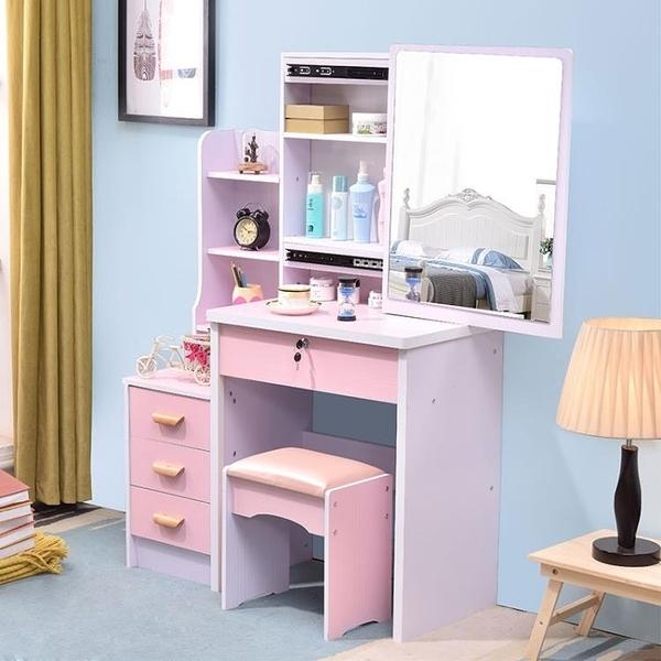化妝桌梳妝台臥室現代簡約網紅小戶型多功能經濟型小化妝台化妝櫃 亞斯藍