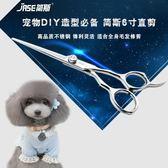 寵物美容剪刀套裝狗狗剪刀套裝寵物直剪牙剪 免運
