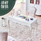 【新竹清祥家具】EST-06ST04-小英式新古典珍珠白書桌
