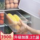 多層帶蓋冰箱收納盒食品冷凍餃子盒廚房透明收納保鮮盒塑料儲物盒 全館新品85折
