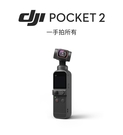【EC數位】DJI 大疆 Pocket 2 口袋雲台相機 全能組合包 6400萬像素 自動美顏 智能跟隨 8倍變焦 延時