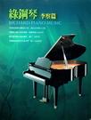 【停看聽音響唱片】【CD】綠鋼琴:李察篇 10CD