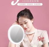 化妝鏡 led化妝鏡子帶燈學生宿舍桌面台式小梳妝鏡女化妝燈隨身便攜摺疊 多款可選