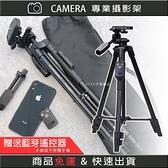 免運優惠~含收納袋與遙控器【雲騰 YunTeng 】VCT 5208 三段高度 超穩 手機 數位相機腳架自拍架桿