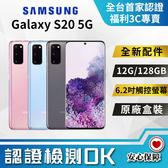 【創宇│福利品】A級三星SAMSUNG Galaxy S20 5G/12G+128GB 超值手機 實體店有保固