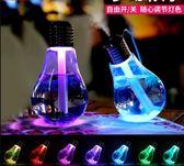 迷你加濕器創意燈泡USB宿舍辦公室臥室家用臥室桌面噴霧器  韓慕精品