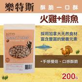【毛麻吉寵物舖】樂特斯-火雞鯡魚一口酥 狗零食/寵物零食/純天然/訓練零食