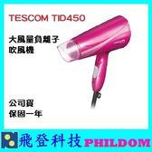 #熱賣#TESCOM TID450 TID450TW 大風量 負離子 吹風機 群光 公司貨 保固一年