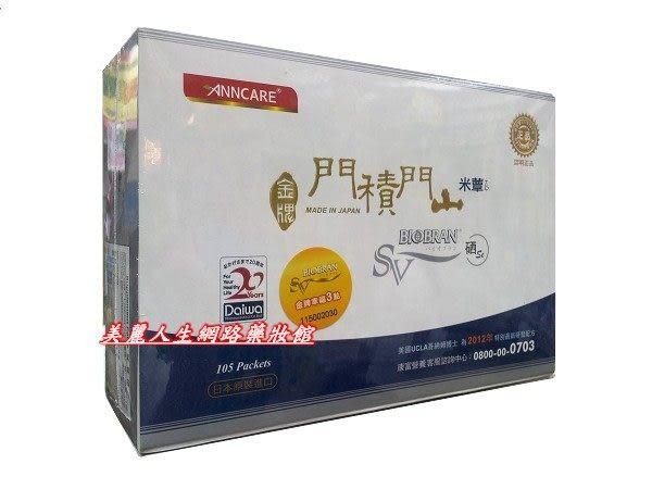 金牌門積門山米蕈SV多醣體(105包 / 盒)( 贈高能正褐*2瓶)2012新配方