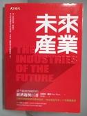 【書寶二手書T8/社會_NKY】未來產業_亞歷克.羅斯