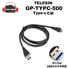 TELESIN GP-TYPC-500 Type-C 3.0 充電線 【台南-上新】 3.0 快速充電 快速傳輸 適用 HERO GoPro 7 6 5