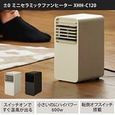 日本【正負零】陶瓷電暖器 / XHH-C120 (2色 / 6912*2.5)