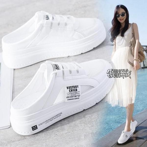 半拖鞋女2021年新款百搭網紅包頭懶人鞋外穿厚底一腳蹬小白鞋 【快速出貨】