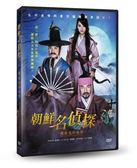 朝鮮名偵探3:吸血鬼的秘密 DVD (OS小舖)