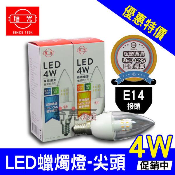 含稅特價【奇亮科技】旭光 4W 尖清 LED 蠟燭燈 燈泡 白光/黃光 E14接頭 CNS認證