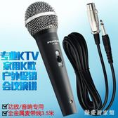 動圈式專業KTV專用有線話筒家用K歌戶外廣場舞音響麥克風防嘯叫 QG5595『樂愛居家館』