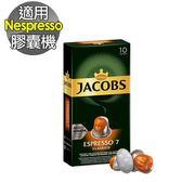 JC-02 JACOBS Espresso Classico 咖啡膠囊 ☕Nespresso機專用☕