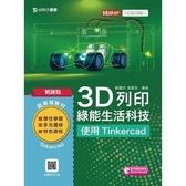 輕課程3D列印綠能生活科技