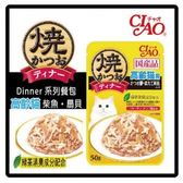 CIAO 燒鰹魚 DINNER餐包-高齡貓*12包組 (C002G65-1)