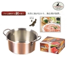 [CAPTAIN STAG] 鹿牌 PEARL純銅料理鍋 (HB-1382) 秀山莊戶外用品旗艦店