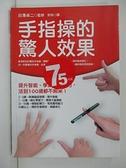 【書寶二手書T7/體育_AZG】手指操的驚人效果_白澤卓二