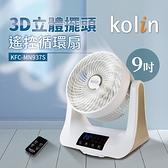 【Kolin歌林】9吋3D立體擺頭循環扇 遙控 定時 KFC-MN937S 保固免運