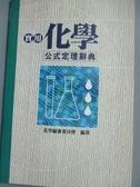 【書寶二手書T2/科學_JHD】實用化學公式定理辭典_化學編審委