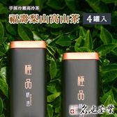 【名池茶業】春茶上市-手採冷霜福壽梨山高冷茶(150gx4罐)