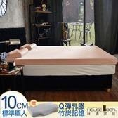 House Door 抗菌防螨布 10cm乳膠記憶床墊超值組-單人3尺(甜美粉)