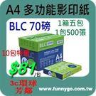 BLC 70磅 A4 多功能 影印紙 $81 /包 適用商務文件 (二箱10包裝,1包500張)