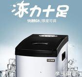 來博制冰機商用制冰機冰塊機奶茶店家用小型迷你全自動大型方冰機 igo全館免運