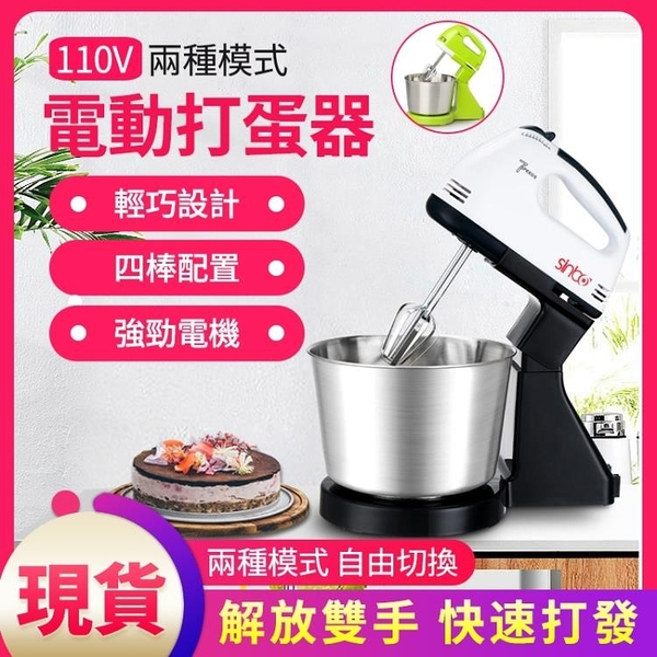 打蛋器 110V打蛋棒 台式打蛋器 電動打蛋器 家用烘焙自動打蛋清奶油攪拌器 攪拌機 攪拌棒