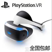 VR眼鏡 索尼VR PS4 PSVR 虛擬現實 psvr頭盔 3D游戲眼鏡 PS4VR智慧全景VR眼鏡 igo 免運