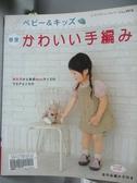 【書寶二手書T5/美工_WFE】BABY&KIDS春夏可愛手工編織物